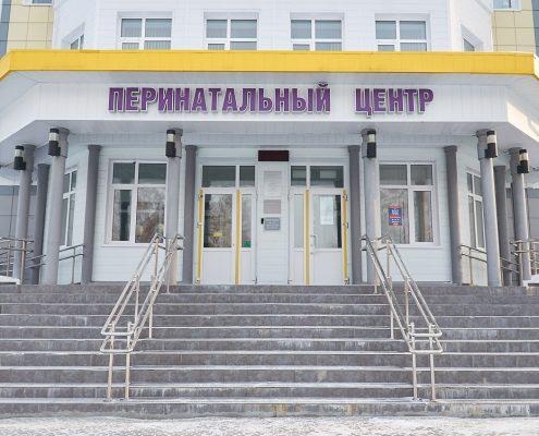 ОГАУЗ «Областной перинатальный центр»