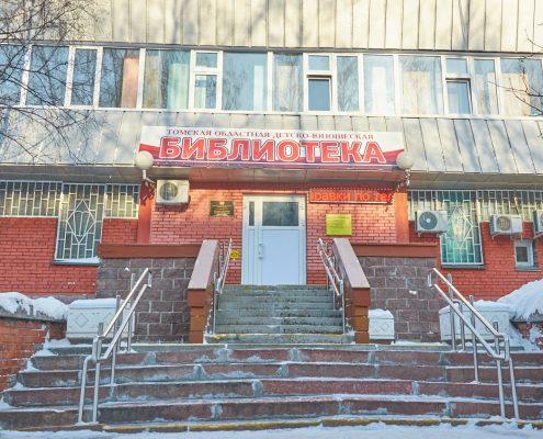 ОГУК «Томская областная детско-юношеская библиотека»