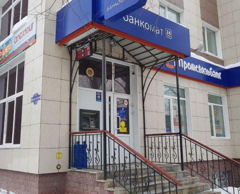 ПАО «Промсвязьбанк» филиал Иркутский тракт 53б