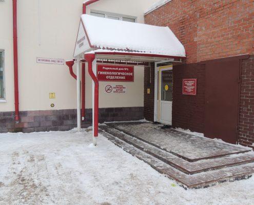 ОГАУЗ «Родильный дом №1» Гинекологическое отделение пр-т Ленина 65 - 1