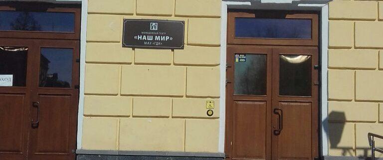 Муниципальное автономное учреждение «Городской дом культуры им.Н.Островского» г.Северск