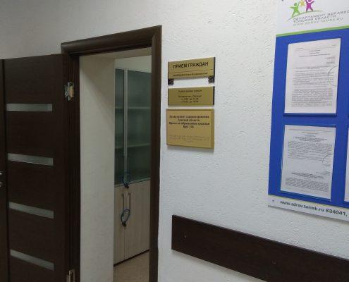 Департамент здравоохранения Томской области