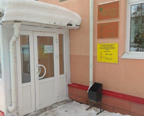 ОГКУЦСПН Советского района г. Томска